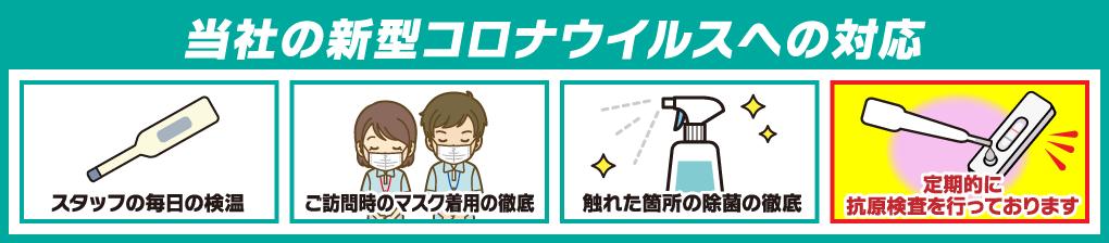 新型コロナウイルス感染症の対策を徹底しております