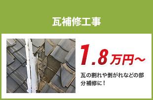 屋根修理料金メニュー 瓦補修工事