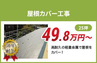 屋根修理料金メニュー 軽量金属のガルバリウム屋根