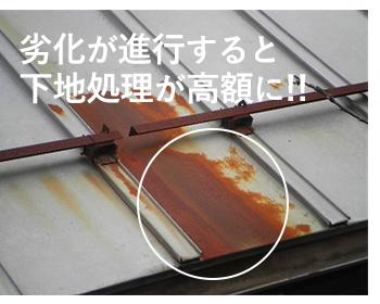 長野市屋根塗装業者