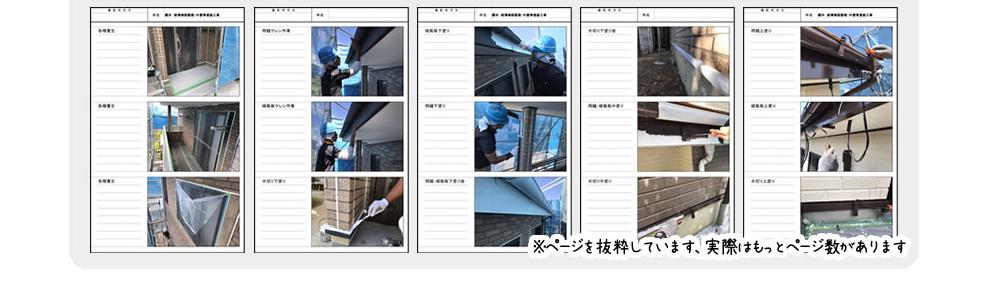 長野市塗装施工写真