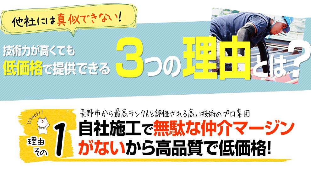 長野市に塗装業者選びで安くなる3つの理由