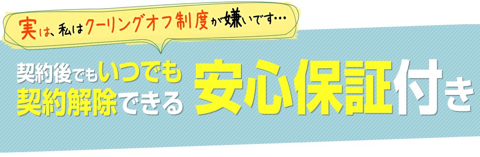 長野市塗装のクーリングオフ制度の考え方