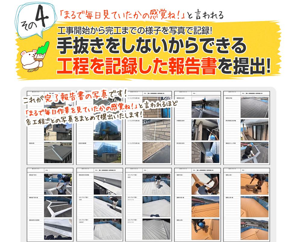 長野市塗装の写真帖