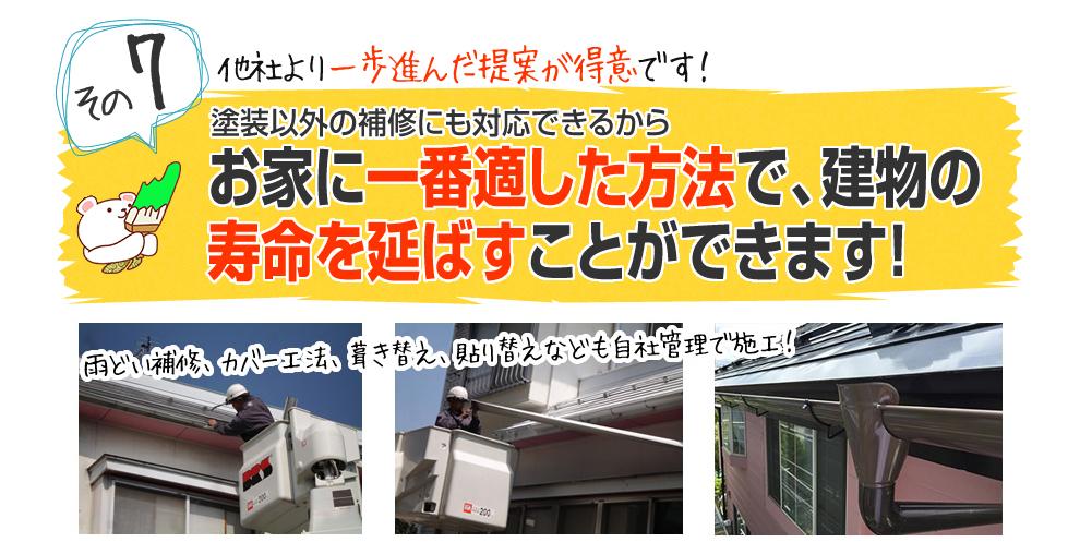長野市雨どい工事のようす