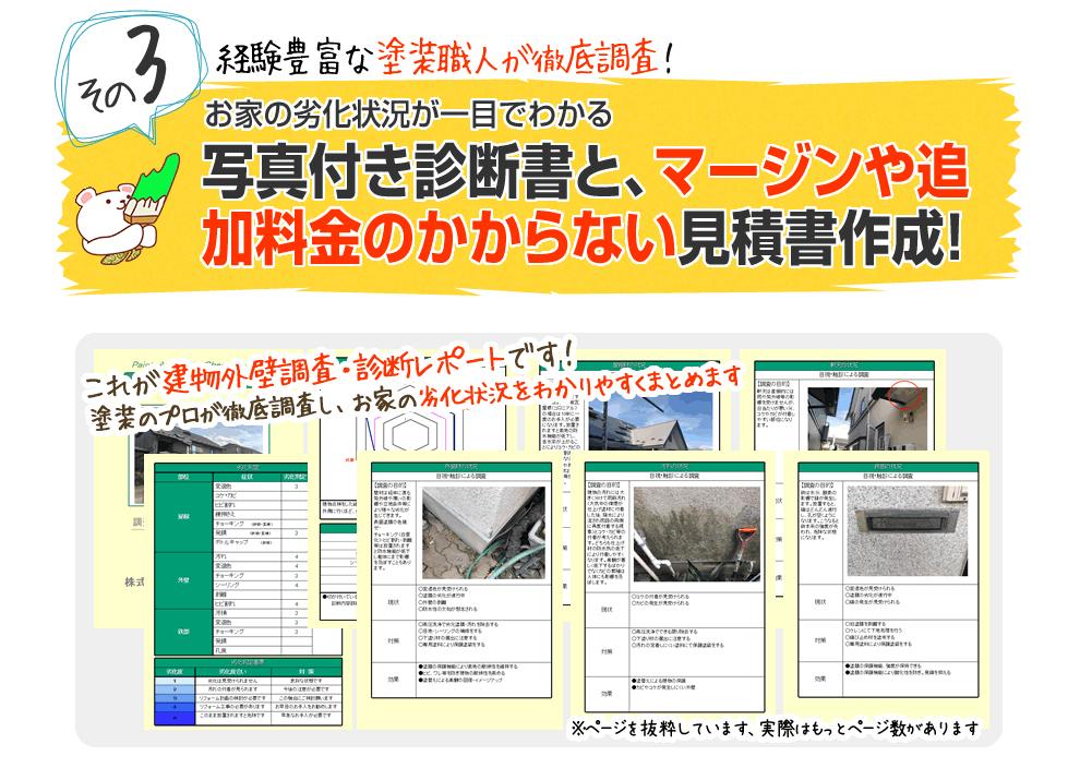 長野市 塗装工事写真見積書について