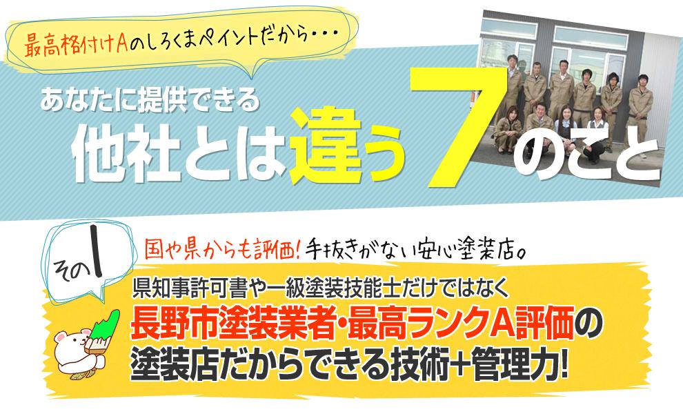 長野市塗装業者で最高ランクを獲得